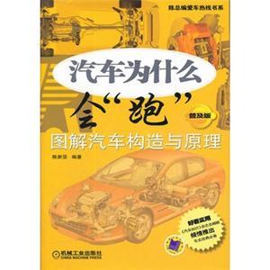 汽车/汽车为什么会跑(图解汽车构造与原理)普及版