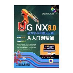 UG NX8.0动力学与有限元分析从入门到精通(附光盘)
