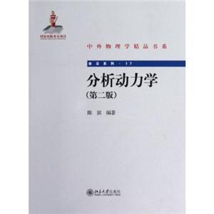 分析动力学(第二版)