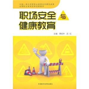 职场安全与健康教育(含光盘)
