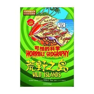 荒野之岛(可怕的科学自然探秘系列)