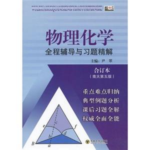 物理化学全程辅导与习题精解(合订本)