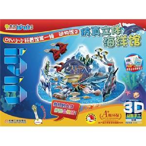 动物馆2仿真立体海洋馆-3D益智手工DIY小小科普馆第一辑35块