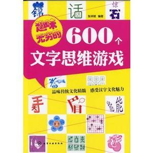 趣味无穷的600个文字思维游戏