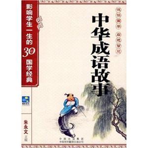 中华成语故事(影响学生一生的30部国学经典)