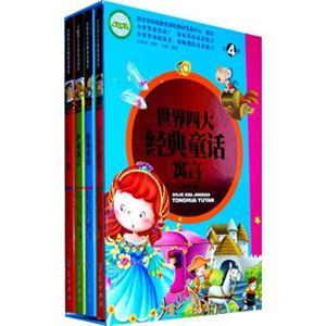 世界四大经典童话寓言(全四册)