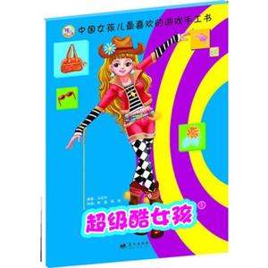 中国女孩最喜欢的游戏手工书--超级酷女孩1