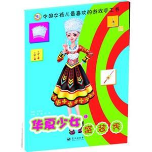 中国女孩最喜欢的游戏手工书--华夏少女盛装秀1