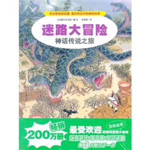 迷路大冒险:神话传说之旅