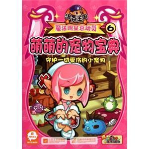 洛克王国魔法明星总动员6萌萌的宠物宝典