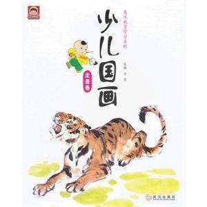 目录 作画工具 用笔方法 用墨用色方法 大熊猫实景图 大熊猫画法步骤