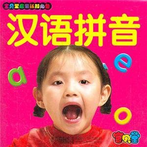 宝贝堂启蒙认知必备--汉语拼音