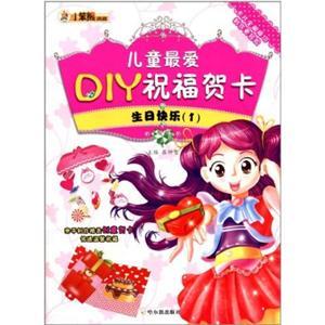 儿童最爱DIY祝福贺卡生日快乐2