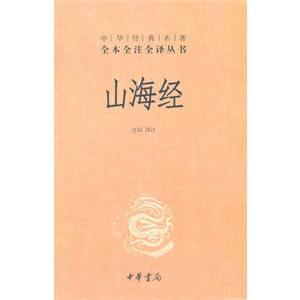 山海经(中华经典名著全本全注全译丛书)