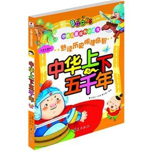 中华上下五千年(中国儿童成长必读书)