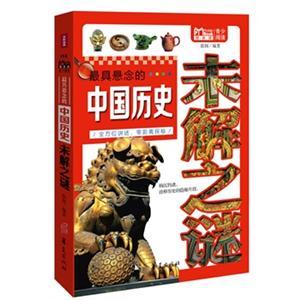 最具悬念的中国历史未解之谜
