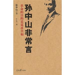 孙中山非常言论道1896-1925