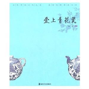 爱上青花瓷(读图时代优雅中国系列)