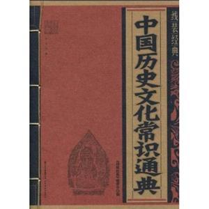 中国历史文化常识通典(线装经典)