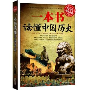 一本书读懂中国历史