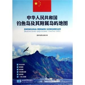 中华人民共和国钓鱼岛及其附属岛屿地图