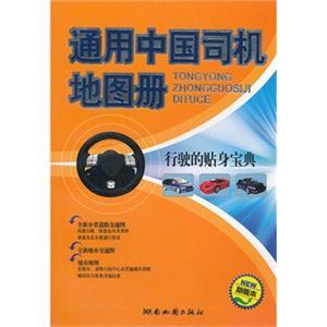 通用中国司机地图册(新版本)