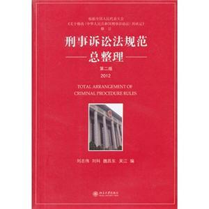 刑事诉讼法规范总整理(2012年第二版)