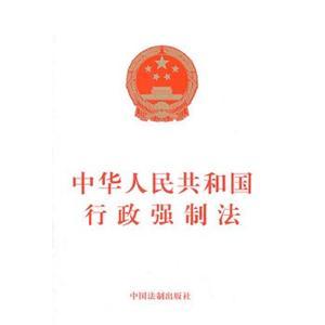 中华人民共和国行政强制法