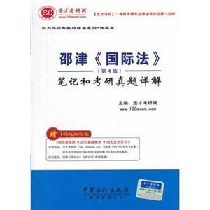 邵津《国际法》(第4版)笔记和考研真题详解