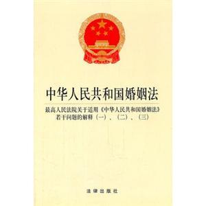中华人民共和国婚姻(含司法解释一二三)