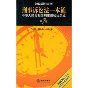刑事诉讼一本通(第7版,2012最新修正版)