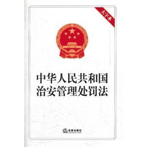 中华人民共和国治安管理处罚法