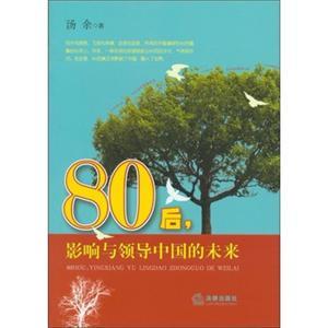 80后,影响与领导中国的未来