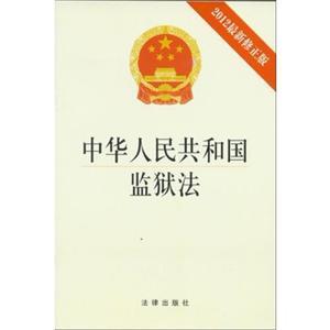 中华人民共和国监狱法:2012最新修正版