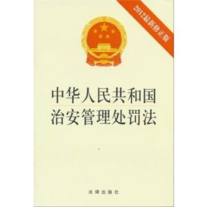 中华人民共和国治安管理处罚法:2012最新修正版