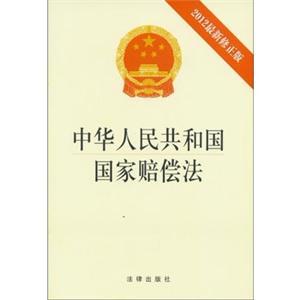 中华人民共和国国家赔偿法:2012最新修正版