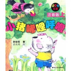 小猪唏哩呼噜(注音版)(上下两册)